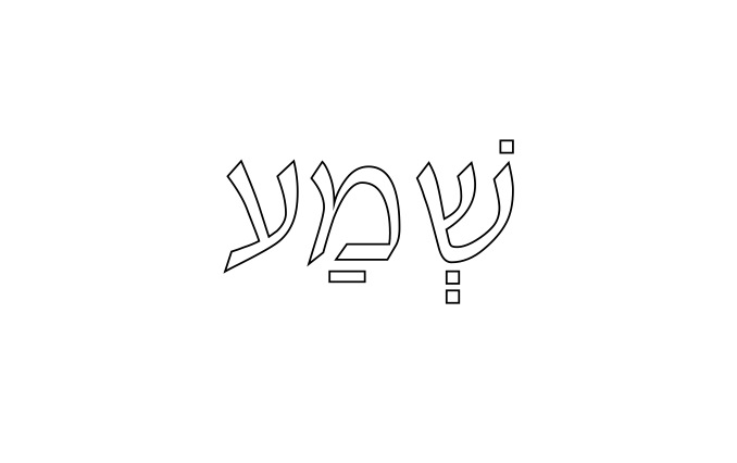 graphic regarding Mezuzah Scroll Printable titled Produce a Mezuzah Scroll Bible Belt Balabusta