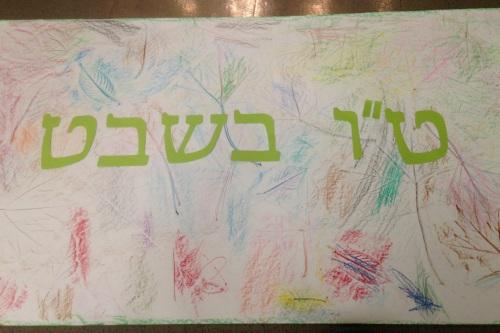Tu B'Shevat leaf-rubbing banner